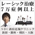 SBI新宿近視クリニック