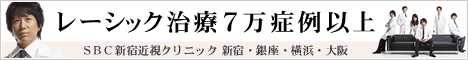 SBI新宿クリニック